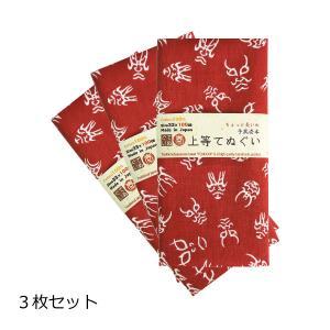 和柄手ぬぐい 少し長め100cm 隈取柄 3枚セット 剣道面タオル 日本伝統タオル