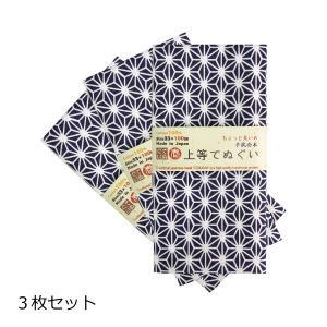 和柄手ぬぐい 長めの100cm  麻柄 紺色 3枚セット 剣道面タオル 日本伝統タオル