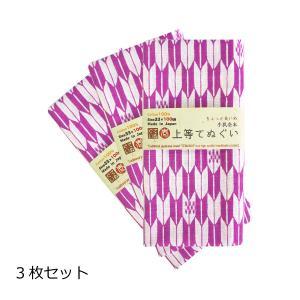 和柄手ぬぐい 少し長め100cm 矢絣柄  3枚セット 剣道面タオル 日本伝統タオル