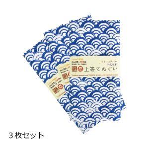 和柄手ぬぐい 少し長め100cm 青海波柄 3枚セット 剣道面タオル 日本伝統タオル