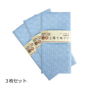 和柄手ぬぐい 少し長め100cm 紗綾型柄 3枚セット 剣道面タオル 日本伝統タオル