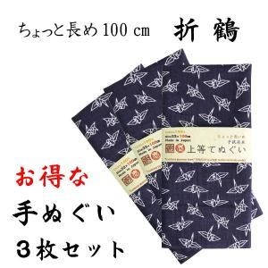和柄手ぬぐい 少し長め100cm 折鶴柄 3枚セット 剣道面タオル 日本伝統タオル