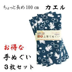 和柄手ぬぐい 少し長め100cm カエル柄 青緑色 3枚セット 剣道面タオル 日本伝統タオル