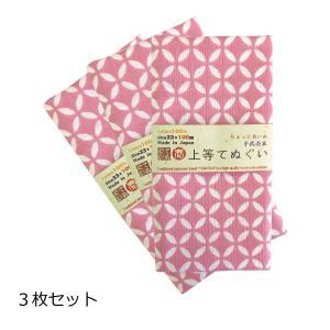 和柄手ぬぐい 少し長め100cm 七宝柄 3枚セット 剣道面タオル 日本伝統タオル