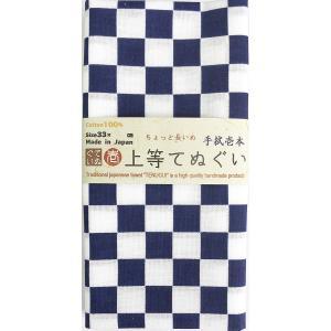和柄てぬぐい 長めの100cm 市松柄 剣道面タオル 日本伝統タオル