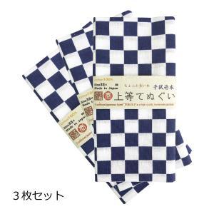 和柄手ぬぐい 長めの100cm 市松柄 3枚セット 剣道面タオル 日本伝統タオル