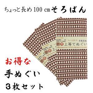 和柄手ぬぐい 少し長め100cm そろばん柄 3枚セット 剣道面タオル 日本伝統タオル
