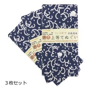 和柄手ぬぐい  長めの100cm  浜千鳥柄 3枚セット剣道面タオル 日本伝統タオル
