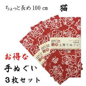和柄手ぬぐい 長めの100cm 猫柄 3枚セット 剣道面タオル 日本伝統タオル