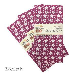 和柄手ぬぐい 少し長め100cm 大さくら柄 3枚セット 剣道面タオル 日本伝統タオル