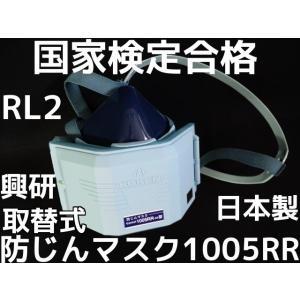 興研 取替え式 防じんマスク 1005RR-05型 RL2 国家検定合格 日本製 フィットチェッカー内臓|tenyuumarket