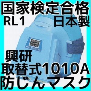 興研 取替え式 防じんマスク 1010A-06型 RL1 国家検定合格 日本製 最軽量 サカヰ式 防塵マスク|tenyuumarket