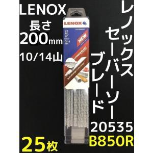 LENOX レノックス セーバーソーブレード 20535-B850R 25枚入 長さ200mm 鉄・ステンレス用 10/14山 バイメタル|tenyuumarket