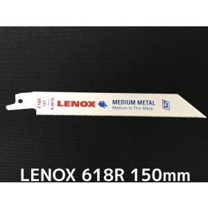 「訳アリ処分品」LENOX レノックス セーバーソーブレード 20567S618R 1枚 長さ150mm 鉄・ステンレス用 18山 バイメタル|tenyuumarket