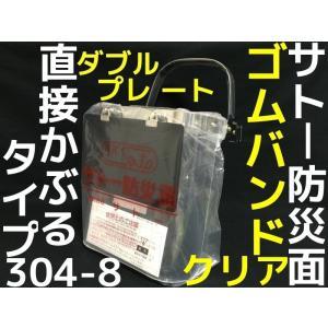 サトー 防災面 304-8 クリア ゴムバンド式 ダブルプレートタイプ 直かぶり型防災面 頭に直接かぶる 溶接作業等「取寄せ品」|tenyuumarket