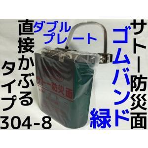 サトー 防災面 304-8 緑 グリーン ゴムバンド式 ダプルプレートタイプ 直かぶり型防災面 頭に直接かぶる 溶接作業等「取寄せ品」|tenyuumarket