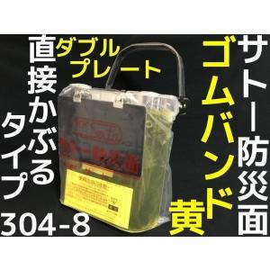 サトー 防災面 304-8 黄 イエロー ゴムバンド式 ダブルプレートタイプ 直かぶり型防災面 頭に直接かぶる 溶接作業等「取寄せ品」|tenyuumarket