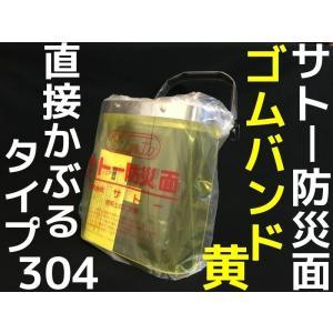 サトー 防災面 304 黄 イエロー ゴムバンド式 シングルプレートタイプ 直かぶり型防災面 頭に直接かぶる「取寄せ品」|tenyuumarket