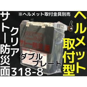 サトー 防災面 318-8 ヘルメット取付型 クリア ダブルプレートタイプ ヘルメット取付金具別売 溶接作業等「取寄せ品」|tenyuumarket