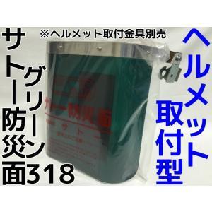 サトー 防災面 318 ヘルメット取付型 緑 グリーン シングルプレートタイプ ヘルメット取付金具別売「取寄せ品」|tenyuumarket