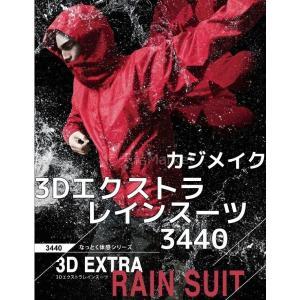 3Dエクストラレインスーツ 3440 レッド ライム ロイヤルブルー M/L/LL 上下セット(ジャケット/パンツ) 防水 カジメイク 男女兼用|tenyuumarket