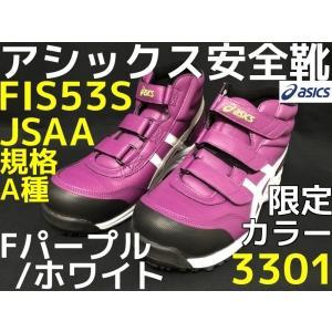 数量限定カラー アシックス ウィンジョブ 53S FIS53S 安全靴 3301 Fパープル/ホワイト A種先芯入り ハイカット サイズ交換/返品不可 即納|tenyuumarket
