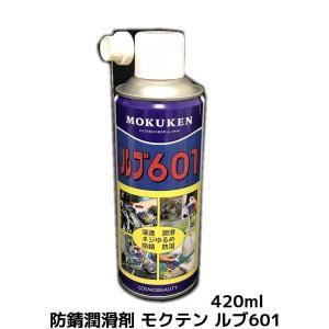 防錆潤滑剤 潤滑スプレー 防錆スプレー 潤滑油 ルブ601 420ml コスモビューティー #1458 MOKUTEN モクテン 「陸送便」|tenyuumarket