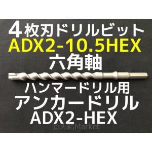 アンカードリル ADX2-HEX(六角軸)ハンマードリル用 ADX2-10.5HEX 1本 全長280mm 4枚刃 六角軸ドリル ドリルビット アンカードリル「取寄せ品」 tenyuumarket