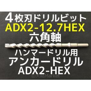 アンカードリル ADX2-HEX(六角軸)ハンマードリル用 ADX2-12.7HEX 1本 全長280mm 4枚刃 六角軸ドリル ドリルビット アンカードリル「取寄せ品」 tenyuumarket