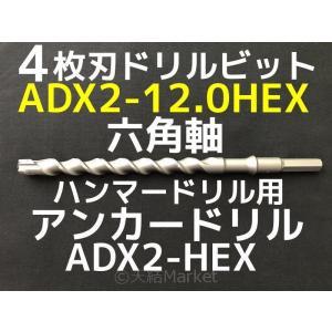 アンカードリル ADX2-HEX(六角軸)ハンマードリル用 ADX2-12.0HEX 1本 全長280mm 4枚刃 六角軸ドリル ドリルビット アンカードリル「取寄せ品」 tenyuumarket