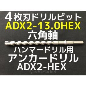 アンカードリル ADX2-HEX(六角軸)ハンマードリル用 ADX2-13.0HEX 1本 全長280mm 4枚刃 六角軸ドリル ドリルビット アンカードリル「取寄せ品」 tenyuumarket
