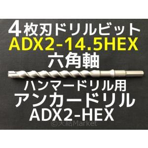 アンカードリル ADX2-HEX(六角軸)ハンマードリル用 ADX2-14.5HEX 1本 全長280mm 4枚刃 六角軸ドリル ドリルビット アンカードリル「取寄せ品」 tenyuumarket