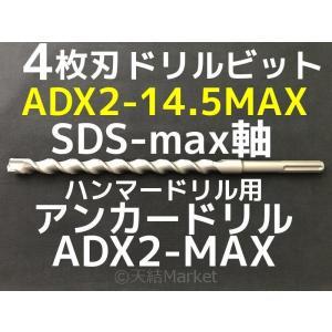 アンカードリル ADX2-MAX(SDS-max軸)ハンマードリル用 ADX2-14.5MAX 1本 全長300mm 4枚刃 SDS-max軸ドリル ドリルビット アンカードリル「取寄せ品」 tenyuumarket