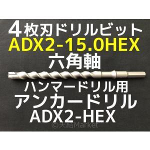 アンカードリル ADX2-HEX(六角軸)ハンマードリル用 ADX2-15.0HEX 1本 全長280mm 4枚刃 六角軸ドリル ドリルビット アンカードリル「取寄せ品」 tenyuumarket