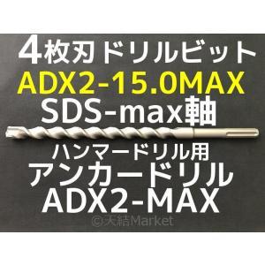 アンカードリル ADX2-MAX(SDS-max軸)ハンマードリル用 ADX2-15.0MAX 1本 全長300mm 4枚刃 SDS-max軸ドリル ドリルビット アンカードリル「取寄せ品」 tenyuumarket
