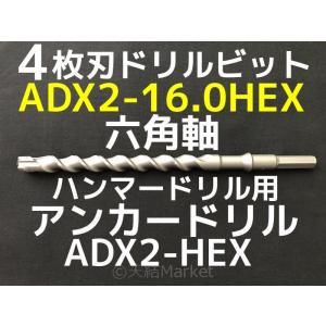 アンカードリル ADX2-HEX(六角軸)ハンマードリル用 ADX2-16.0HEX 1本 全長280mm 4枚刃 六角軸ドリル ドリルビット アンカードリル「取寄せ品」 tenyuumarket