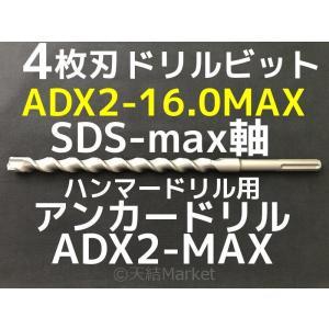 アンカードリル ADX2-MAX(SDS-max軸)ハンマードリル用 ADX2-16.0MAX 1本 全長300mm 4枚刃 SDS-max軸ドリル ドリルビット アンカードリル「取寄せ品」 tenyuumarket