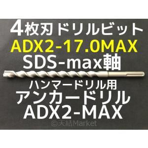 アンカードリル ADX2-MAX(SDS-max軸)ハンマードリル用 ADX2-17.0MAX 1本 全長350mm 4枚刃 SDS-max軸ドリル ドリルビット アンカードリル「取寄せ品」 tenyuumarket