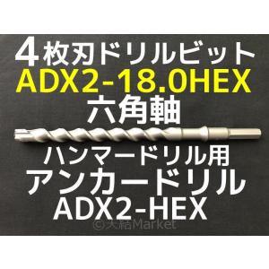 アンカードリル ADX2-HEX(六角軸)ハンマードリル用 ADX2-18.0HEX 1本 全長320mm 4枚刃 六角軸ドリル ドリルビット アンカードリル「取寄せ品」 tenyuumarket