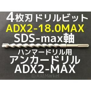 アンカードリル ADX2-MAX(SDS-max軸)ハンマードリル用 ADX2-18.0MAX 1本 全長350mm 4枚刃 SDS-max軸ドリル ドリルビット アンカードリル「取寄せ品」 tenyuumarket