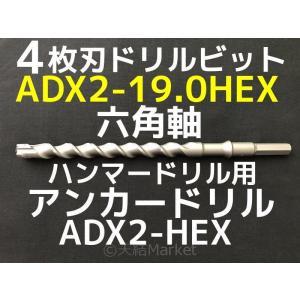 アンカードリル ADX2-HEX(六角軸)ハンマードリル用 ADX2-19.0HEX 1本 全長320mm 4枚刃 六角軸ドリル ドリルビット アンカードリル「取寄せ品」 tenyuumarket