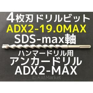 アンカードリル ADX2-MAX(SDS-max軸)ハンマードリル用 ADX2-19.0MAX 1本 全長350mm 4枚刃 SDS-max軸ドリル ドリルビット アンカードリル「取寄せ品」 tenyuumarket