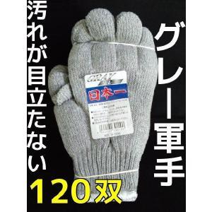 軍手 日本一 グレー軍手 AG105 120双(10ダース) ACEグローブ本舗 「取寄せ品」|tenyuumarket