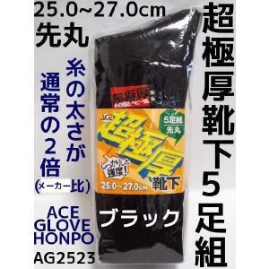 超極厚靴下 5足組 先丸 ブラック(黒) 厚手ソックス エースグローブ本舗 AG2523 tenyuumarket