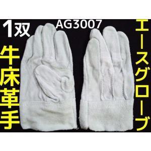 革手袋 牛床革 AG3007 床革手背縫い 皮革手外縫いフリーサイズ1双  Fサイズ エースグローブ本舗「取寄せ品」|tenyuumarket