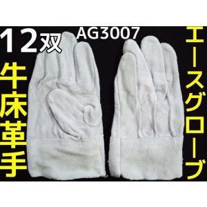 革手袋 牛床革 AG3007 床革手背縫い 皮革手外縫い フリーサイズ 12双 1ダース Fサイズ エースグローブ本舗「取寄せ品」|tenyuumarket