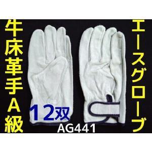 革手袋 牛床革 AG441 牛床マジック Lサイズ 12双 1ダース  KAWATE エースグローブ本舗 無地袋包装「取寄せ品」|tenyuumarket