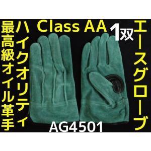 最高級オイル革手 牛床革 オイルカワテ外縫い M/L 1双 AG4501 エースグローブ本舗 洗える手袋「取寄せ品」「サイズ交換/返品不可」|tenyuumarket
