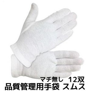 品質管理用手袋 スムス マチ無し 12双(1ダース) AG600 S/Mサイズ ACEグローブ「取寄せ品」|tenyuumarket