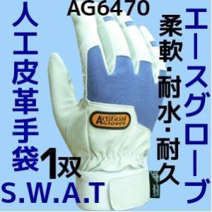 人工皮革手袋 SWAT M/L/LL 1双 AG6470 背抜き一部 背抜き手袋 洗える手袋 エースグローブ本舗「取寄せ品」「サイズ交換/返品不可」|tenyuumarket